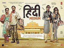 OH HO HO HO Song Lyrics - Hindi Medium - Latest Popular Lyrics